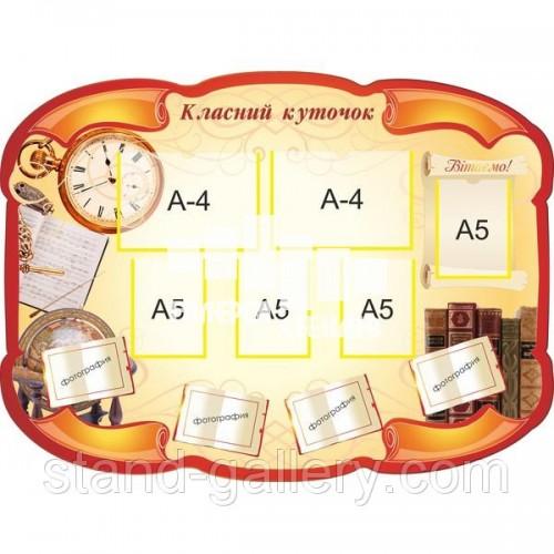 Стенд для школи класний куточок на 6 кишень та 4 фотографії