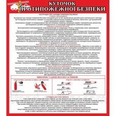 Куточок пожежної безпеки на підприємстві - інформаційний стенд