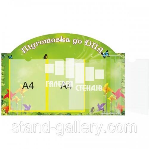 Информационный стенд для школы Підготовка для ДПА
