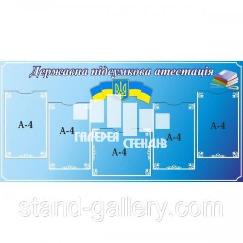 Інформаційний стенд для коридорів школи Підготовка до ДПА
