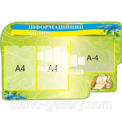 Стенд для школи Інформаційний вісник в зеленому кольорі