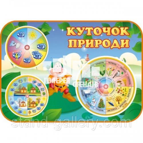 """Уголок природы для детского сада """"Гномики"""""""