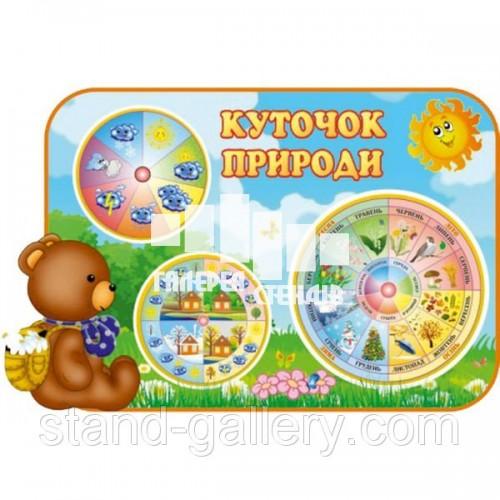 """Уголок природы для детского сада """"Мишутка"""""""