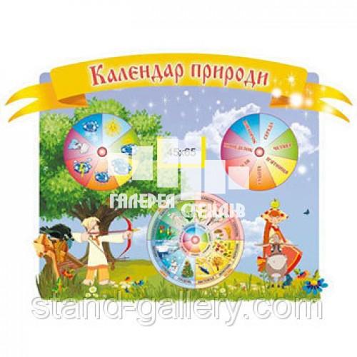 """Календарь природы для детского сада """"Народные сказки"""""""