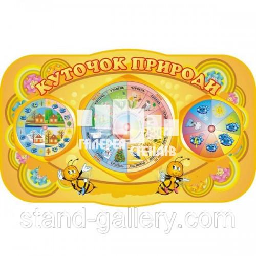 """Календарь погоды для детского сада """"Пчёлка"""""""