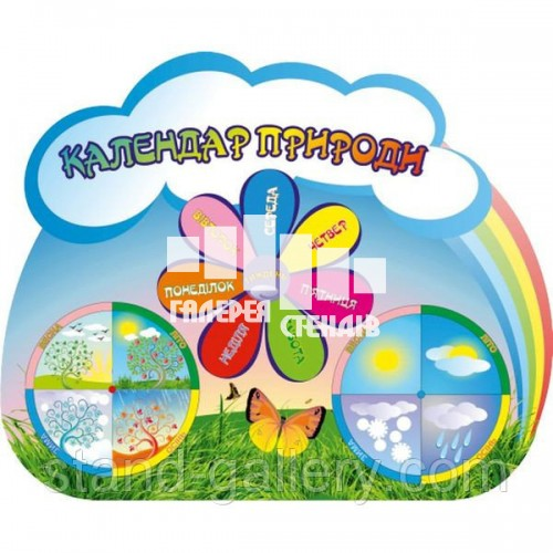 """Календарь природы для детского сада """"Сказка"""""""