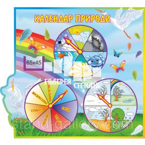 """Календарь природы для детского сада """"Журавлик"""""""