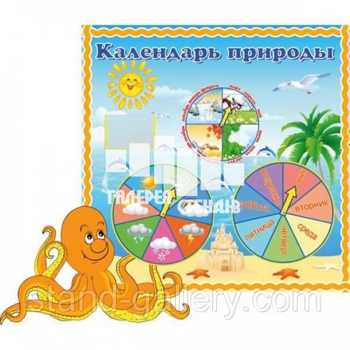 """Календарь природы для детского сада """"Дельфинчик"""""""