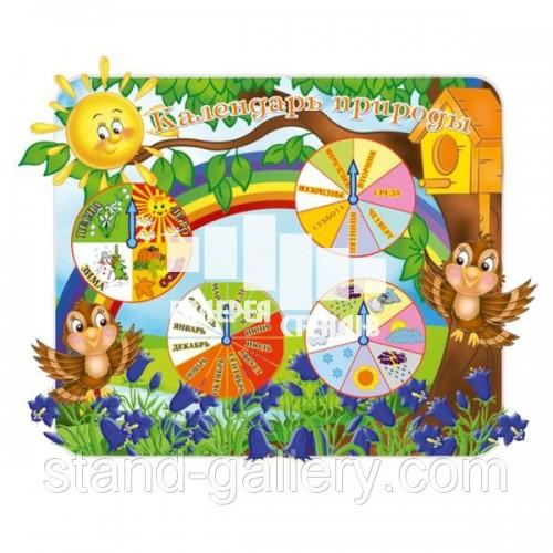 """Календарь природы для детского сада """"Колокольчик"""""""