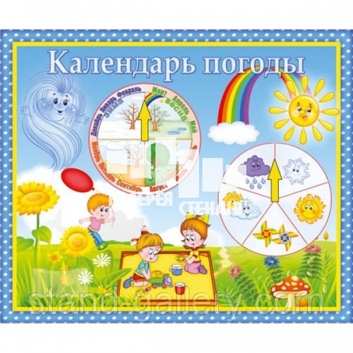 """Календарь природы для детского сада """"Ветерок"""""""