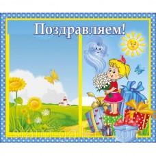 """Стенд для детского сада """"Ветерок"""""""