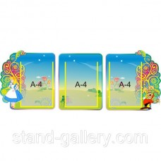 Стенд-ширма для дитячого садка Аліса в зазеркаллі