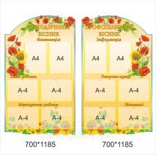 Методичні стенди для оформлення коридорів школи: Профспілковий вісник, Методичний вісник