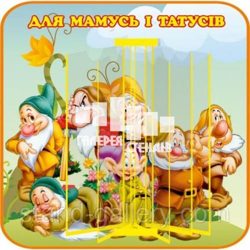 Стенд-книжка для дитячого садка в Батьківський куточок