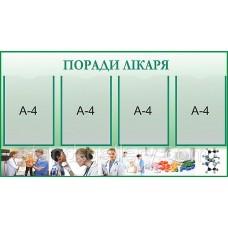 """Медицинский стенд """"Советы доктора"""""""