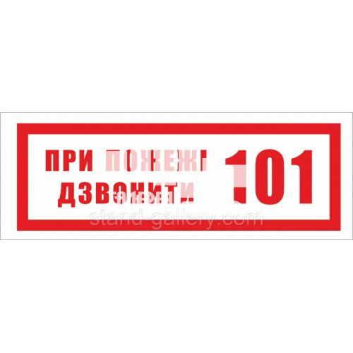 """Наклейка """"При пожежі дзвонити 101"""""""