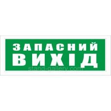 """Наклейка """"Запасный выход"""""""