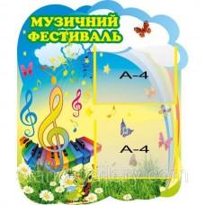 """Стенд для детского сада """"Музыкальный фестиваль"""""""
