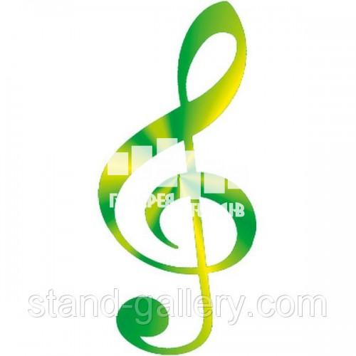 Стенд для детского сада Скрипичный ключ