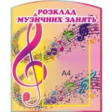 Стенд для детского сада Расписание музыкальных занятий