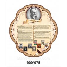 Іван Франко - стенд для класу літератури