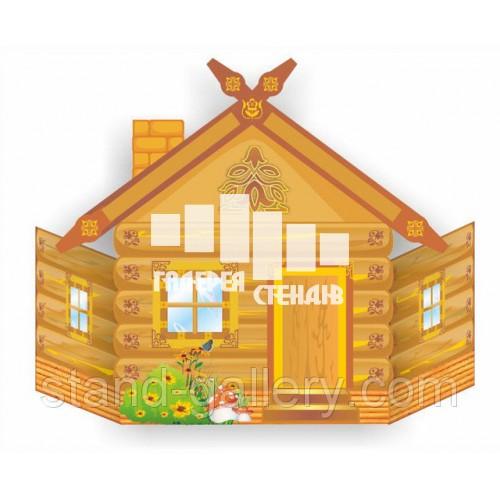 Сценічна декорація -  дерев'яний будинок