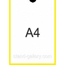 Карман формата А4