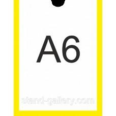Карман формата А6