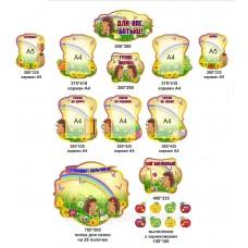 Група їжачки: шаблони для оформлення групи дитячого садка