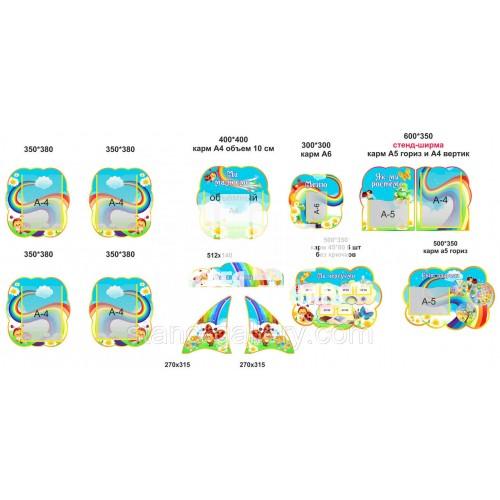 Оформлення стендів у дитячому садку: група Світлячок