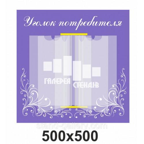Куточок споживача фіолетовий