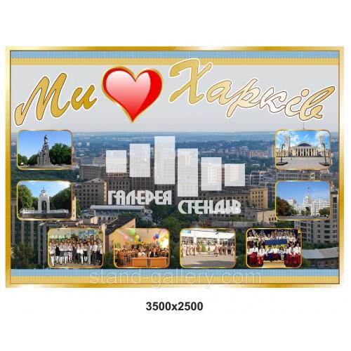 Баннер Мой  город Черкассы