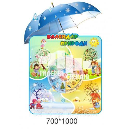 """Календарь природы для детского сада """"Зонтик"""""""