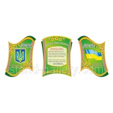 Комплект стендів флаг, герб, гімн в український куточок - зелений