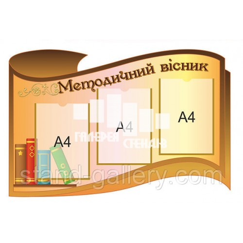 """Стенд для школы """"Методический вестник"""""""