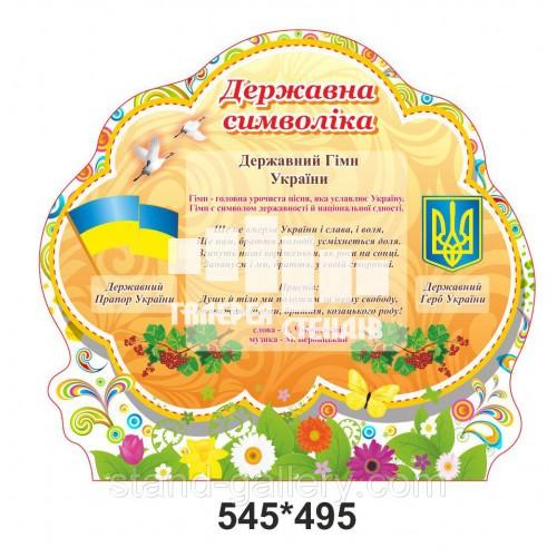 Стенд для детского сада Государственная символика Украины