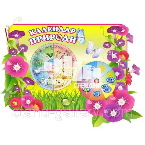 """Уголок природы для детского сада """"Цветочки"""""""