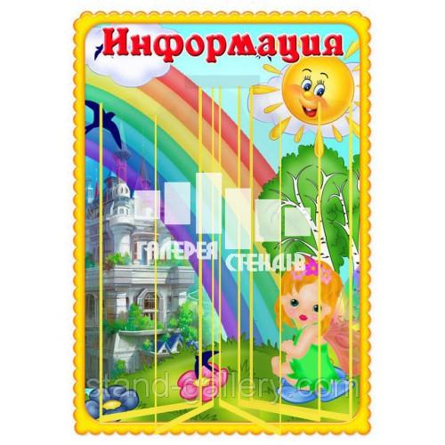 """Стенд-книжка для детячого садка """"Інформація"""""""