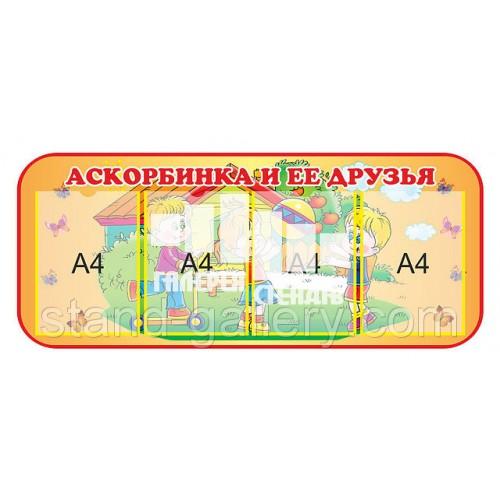 """Стенд для детского сада """"Аскорбинка и ее друзья"""""""