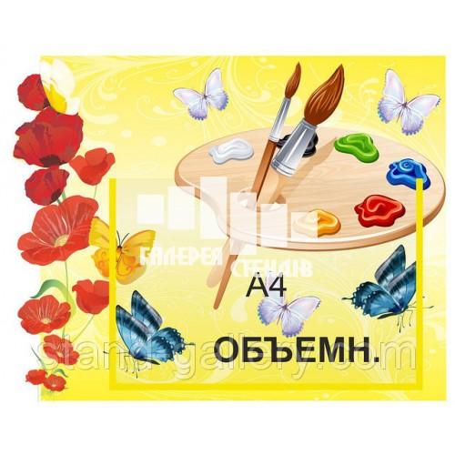 Стенд для виставки малюнків з кишенею А4