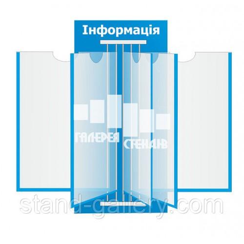 """Стенд-книжка """"Информация"""""""