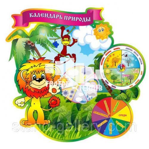 """Календарь природы для детского сада """"Львёнок"""""""