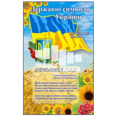 Стенд  Державні символи України - 500х800мм