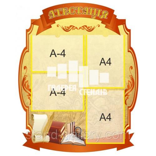 Стенд для школи Атестація