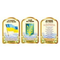 Гімн, герб, прапор: стен для школи - триптих