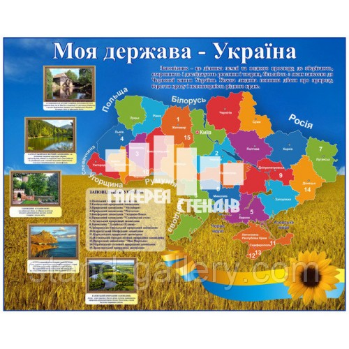 "Стенд для школы ""Моё государство -  Украина"""