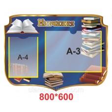 Информационный стенд с карманами А3