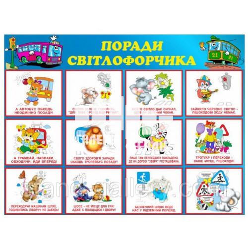 """Стенд для детского сада """"Советы светофорчика"""""""