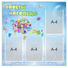 Стенд для детского сада Советы логопеда