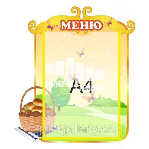 Стенд для дитячого садка Меню формату А4